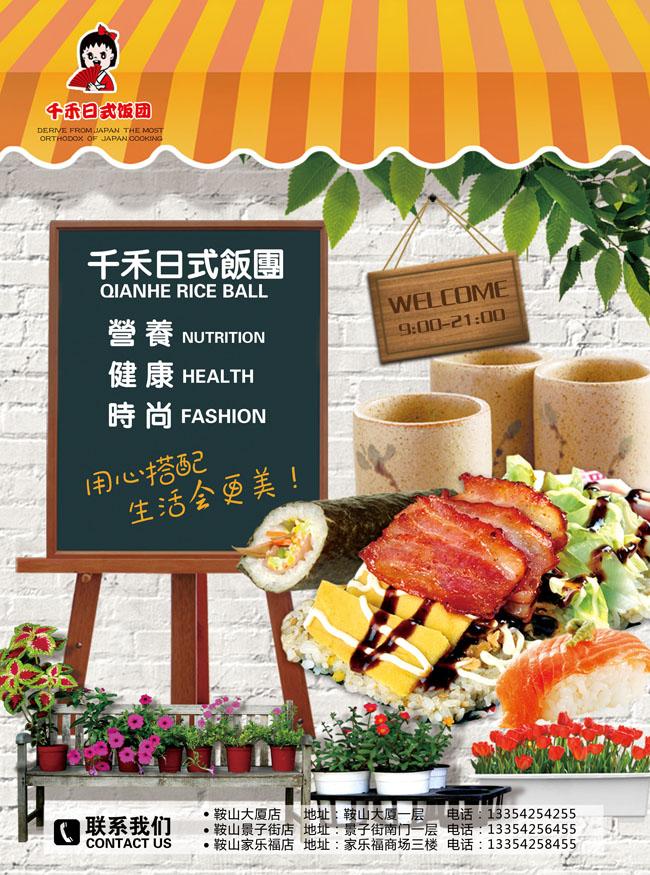 日式饭团形象海报psd素材