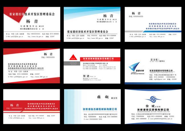 公司名片卡片设计psd素材