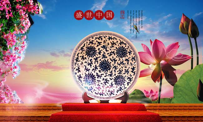 磁盘金色天空美景大自然盛世中国海报设计广告设计模板源文件psd素材