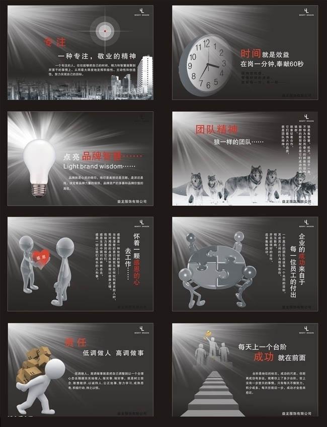 矢量素材 展板模板 企业文化 企业展板 画册设计 专注 时间 品牌智慧