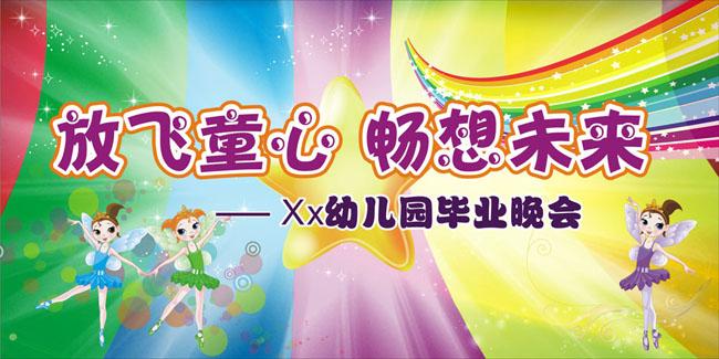 开学总动员宣传活动海报设计矢量素材  关键字: 毕业晚会彩虹星星幼儿