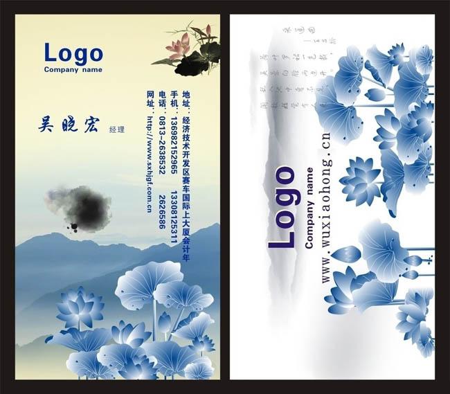 唯美荷花中国风名片卡片设计矢量素材