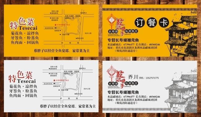 中国风餐饮名片模板设计矢量素材