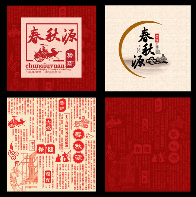 纺织品标志设计PSD素材