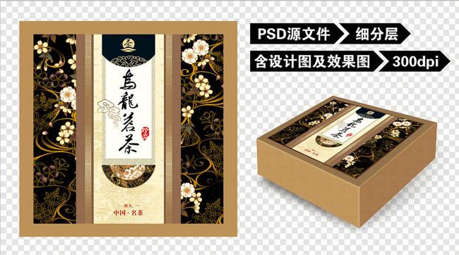 乌龙茶茶叶包装设计psd素材