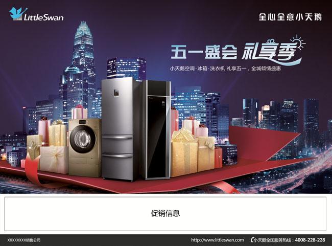 美的洗衣机_小天鹅家电广告PSD素材 - 爱图网设计图片素材下载