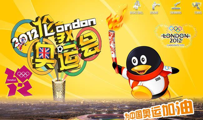 伦敦奥运会海报背景psd素材图片