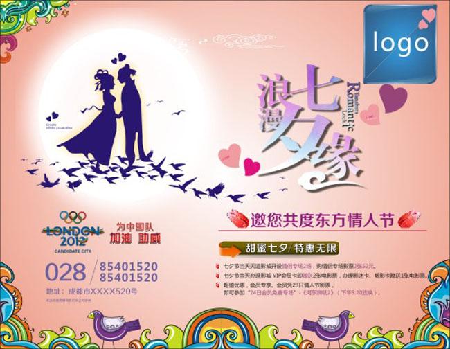 61儿童节促销海报背景设计矢量素材 儿童节文艺汇演晚会背景设计矢量