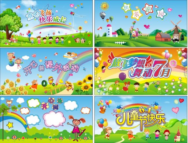 幼儿小孩子小孩男孩女孩矢量可爱快乐卡通草地蓝天小花向日葵太阳快乐