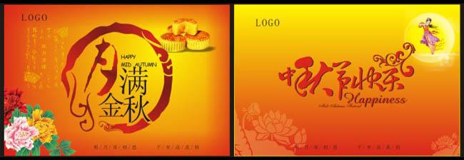 中秋节促销海报矢量素材