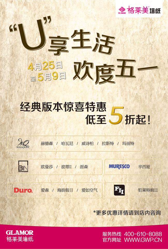 墙纸广告生活优惠广告海报五一促销活动米色底劳动节节日素材矢量素材