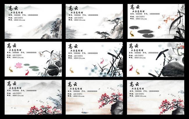 古典水墨名片卡片设计PSD素材