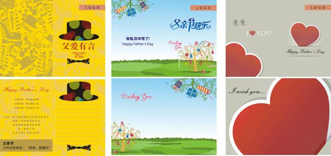 魅力女人节促销海报背景矢量素材  关键字: 父亲节贺卡父爱爱心草地
