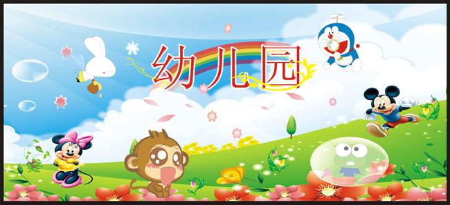 卡通背景底纹幼儿园六一猴子米老鼠青蛙气