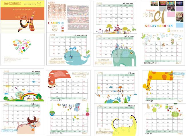 2013幼儿园日历卡通日历可爱动物幼儿园画册