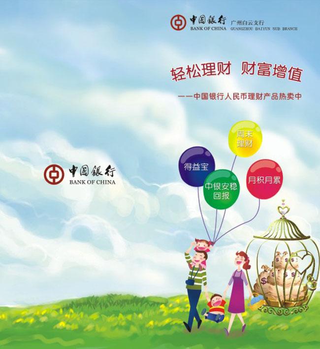 中国银行理财广告矢量素材