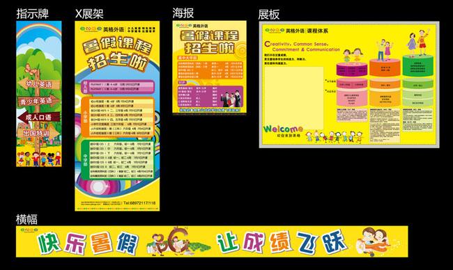培训课程卡通儿童人物可爱背景底纹幼儿园海报设计广告设计矢量素材
