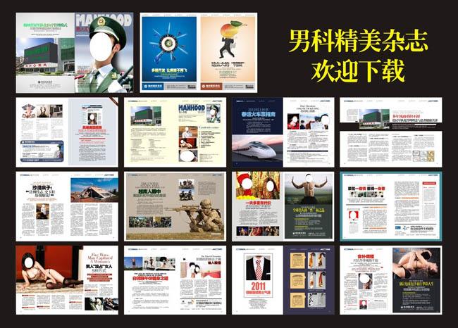 关键字: 医院男科医疗杂志画册设计精美杂志医院杂志医院全彩全彩杂志