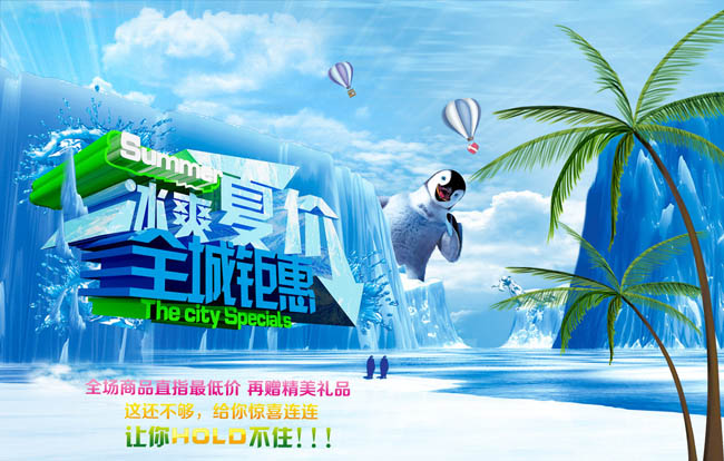 广告海报 > 素材信息   关键字: 夏日海报夏季促销夏天促销冰爽盛夏