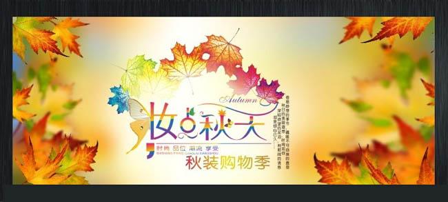 枫叶秋季吊旗海报设计矢量素材 - 爱图网设计图片素材下载