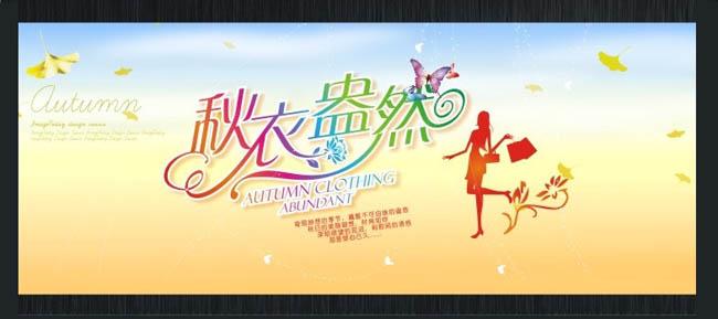 清新秋季吊旗海报设计矢量素材