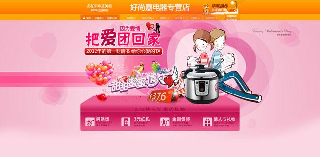 情人节淘宝通栏广告页面设计psd素材