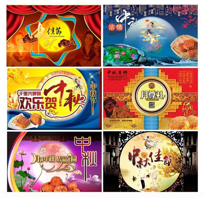 中式花纹中式底纹月亮仙女鲜花月饼中秋佳节中式边框节日素材psd素材