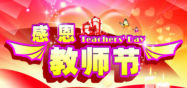梦幻教师节海报背景设计psd素材
