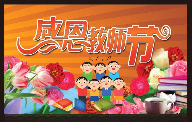 卡通教师节海报设计psd素材
