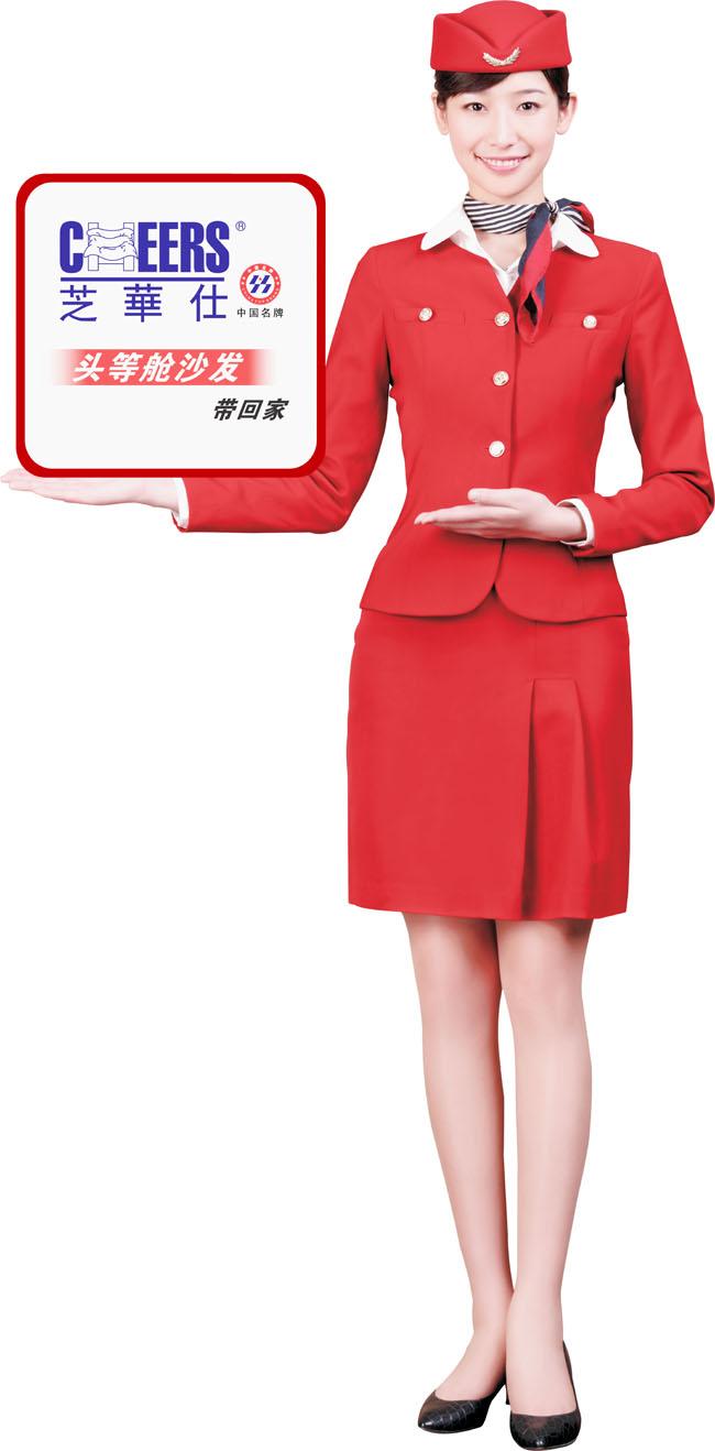 空姐芝华仕PSD素材 人物图片PSD素材图片