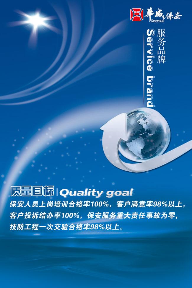 爱图首页 psd素材 广告海报 华威保安 企划海报 蓝色背景 质量目标