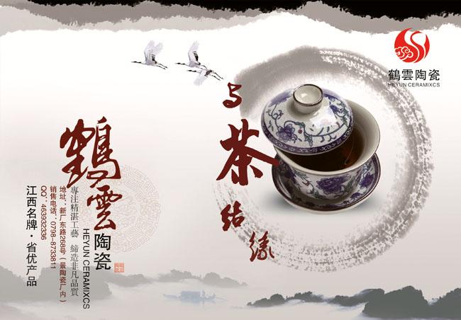 鹤云陶瓷水墨画广告PSD素材
