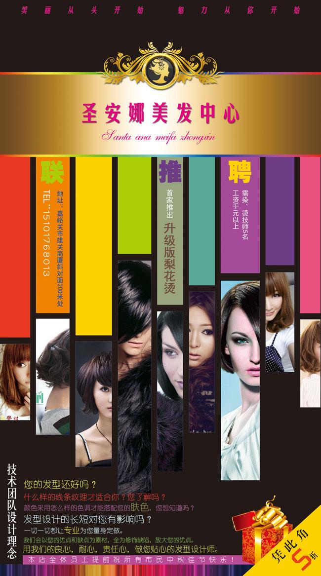 爱图首页 psd素材 广告海报 > 素材信息   关键字: 圣安娜美容美发店