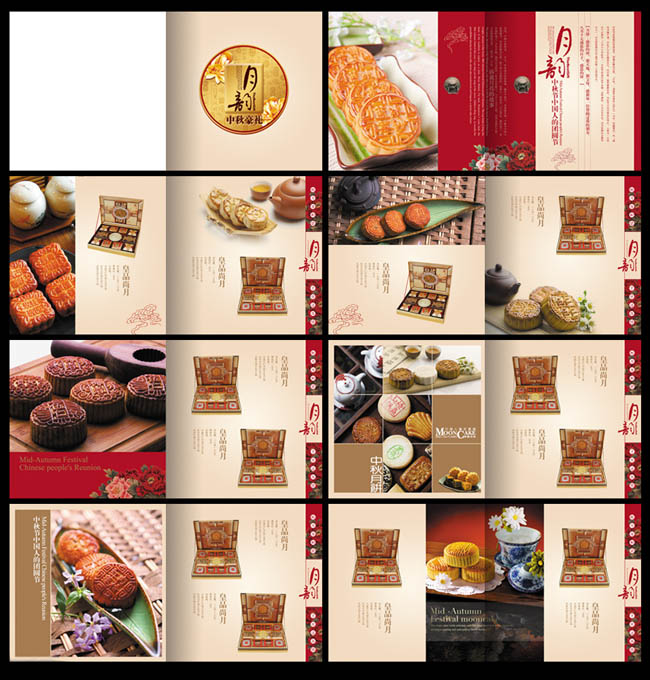 产品样本 样本设计 版式设计 月饼广告 食品画册 礼品画册 画册排版图片