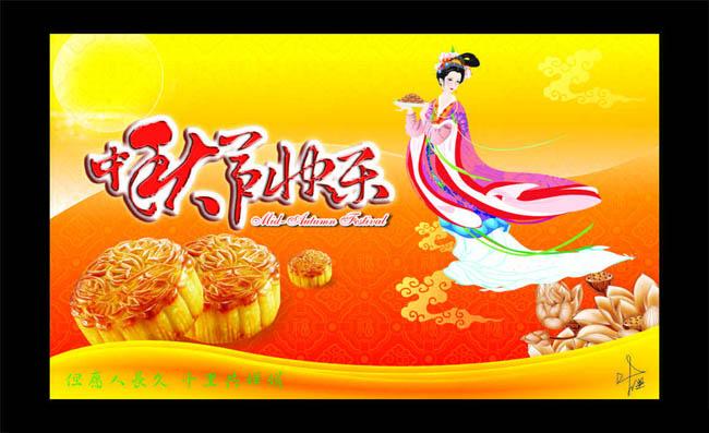 中秋节快乐活动海报矢量素材图片