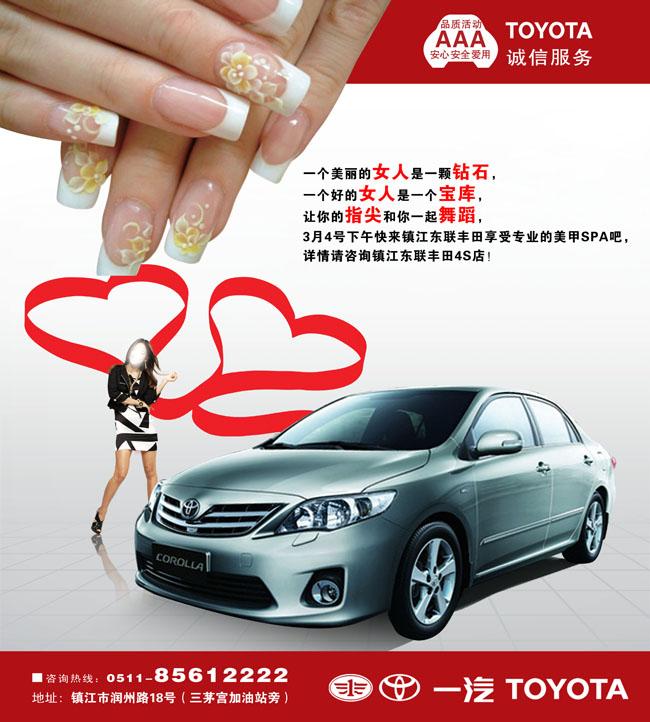 广告海报 > 素材信息   关键字: 丰田4s店爱心广告汽车广告一汽丰田图片