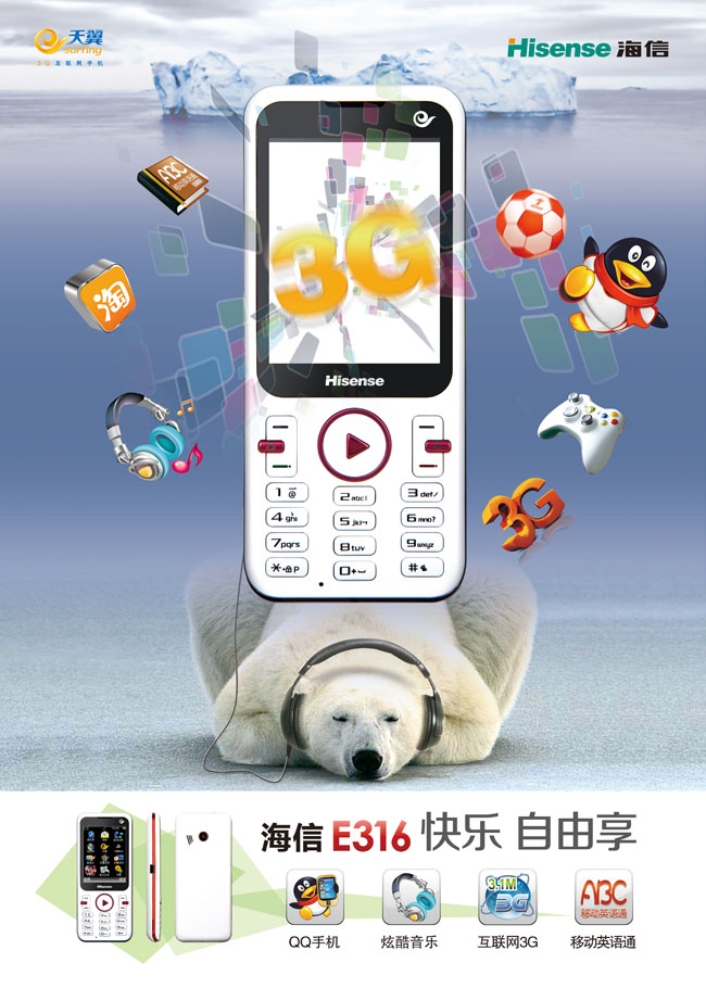 天翼海信手机广告PSD素材图片