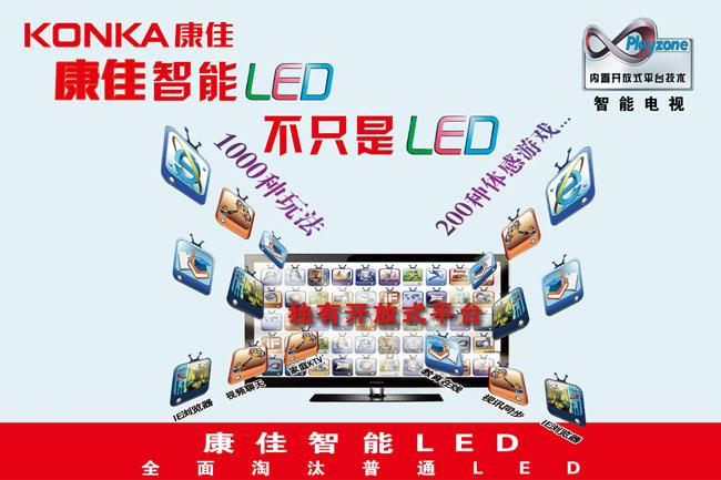 康佳LED电视广告 智能电视 平台 电视机广告 LED电视机 康佳标志 康佳LOGO 康佳智能LED不只是LED 全面淘汰普通LED 康佳电视宣传展架 海报设计 广告设计模板 源文件 40DPI PSD素材