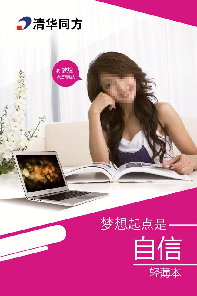 自信梦想魅力轻薄本花海报设计广告设计模板源文件150dpipsd分层素材