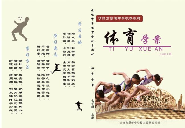 模板学案封面设计体育未来教学设计图片