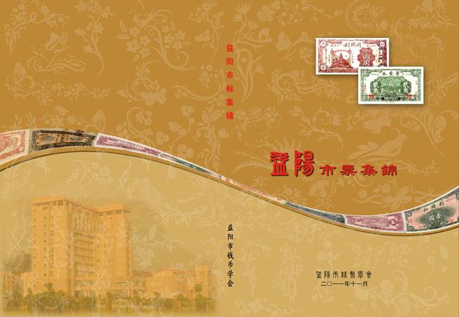 邮票集锦宣传册封面设计模板