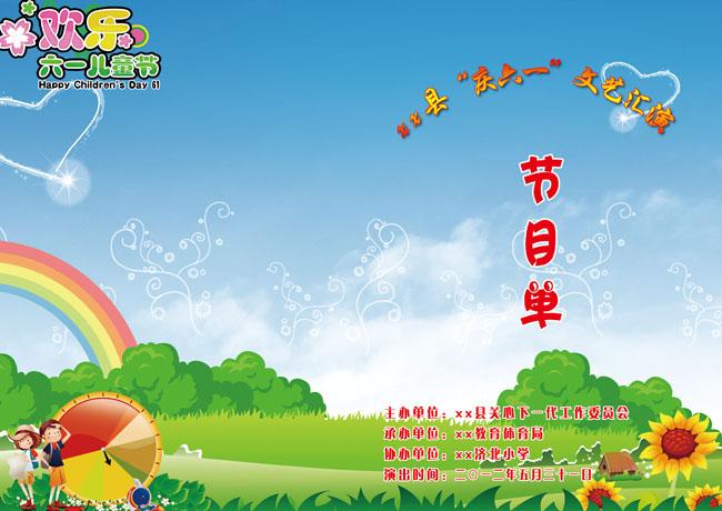 爱图首页 psd素材 节日庆典 六一儿童节 文艺汇演 卡通背景 封面设计