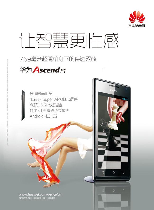 华为手机海报广告psd素材