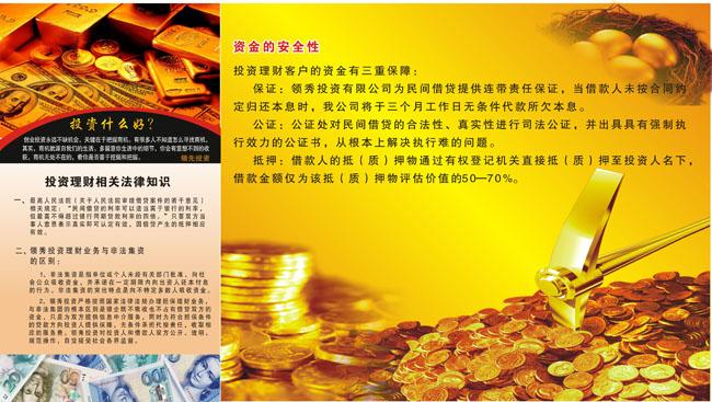 金融知识普及宣传展板