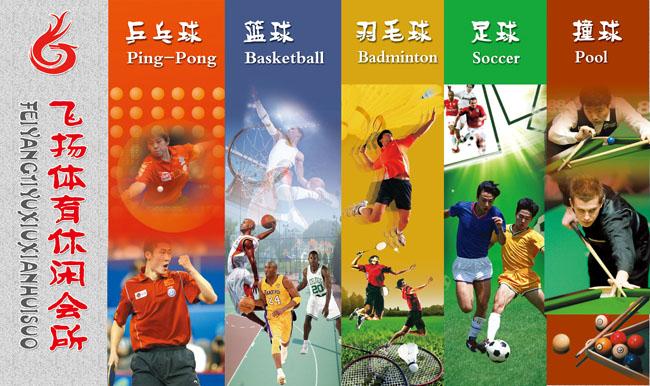 体育运动 会所广告 广告展板 活动中心 乒乓球 篮球 羽毛球 足球 撞球