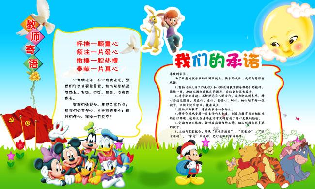 幼儿园展板宣传栏psd素材 - 爱图网设计图片素材下载