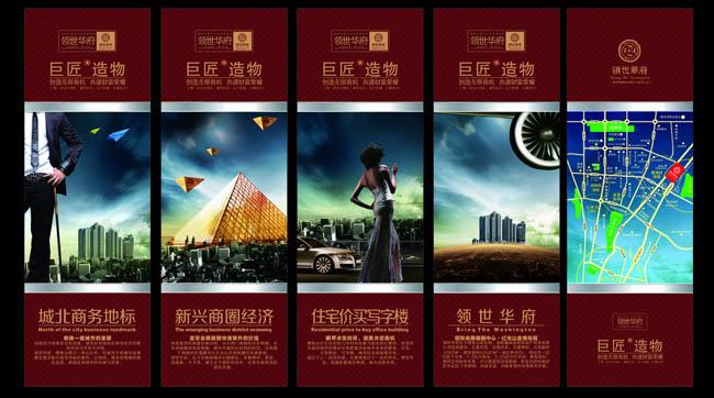 地产围挡广告矢量素材 商业地产围档矢量素材 时尚地产画册设计矢量图片