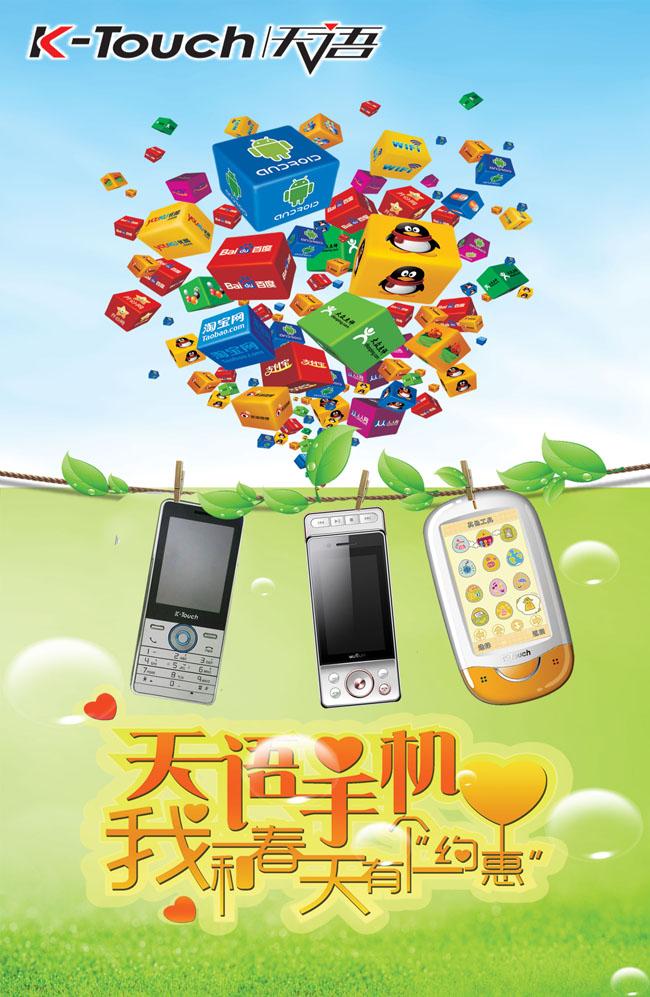 天语m600手机qq下载_天语手机淡绿广告海报PSD素材 - 爱图网设计图片素材下载