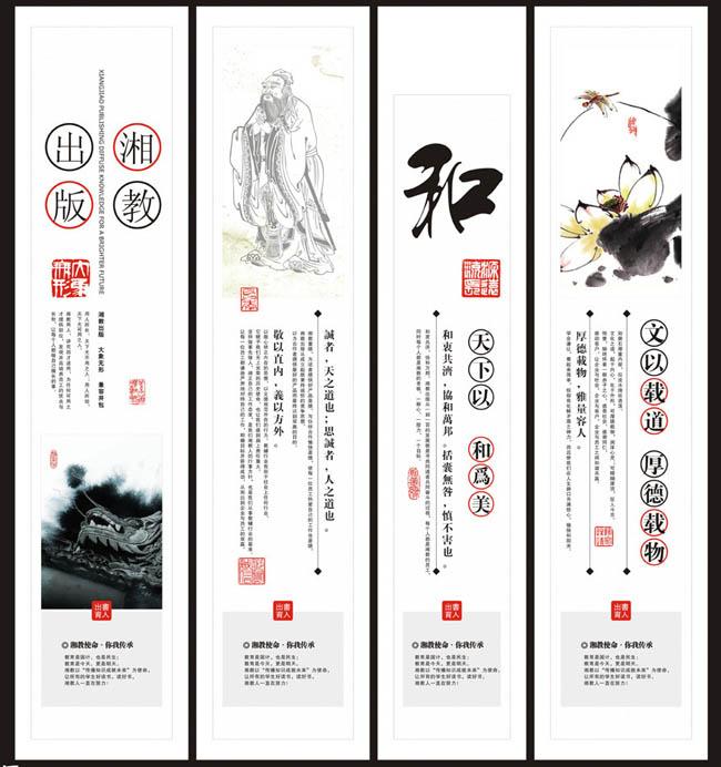 中国风 企业文化 企业形象 十年磨剑 印章 梅花 荷花 荷叶 蜻蜓 古书 水墨画 孔子 挂画 文以载道 厚德载物 竖版展板 企业精神 古人 传统 企业 展板 毛笔 剑 古典 文雅 海报设计 展板模板 广告设计模板 矢量素材