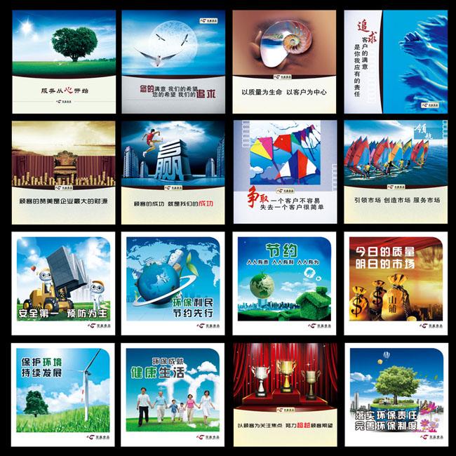 企业文化服务展板psd素材
